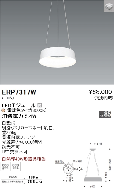 ERP-7317W 遠藤照明 照明器具 LEDペンダントライト 白熱球40W形器具相当
