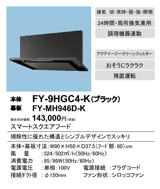 FY-9HGC4-K パナソニック Panasonic レンジフード スマートスクエアフード(深形置換対応可能) 調理機器連動タイプ 90cm幅