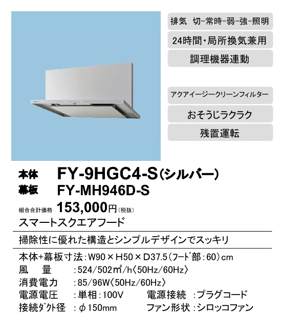 FY-9HGC4-S パナソニック Panasonic レンジフード スマートスクエアフード(深形置換対応可能) 調理機器連動タイプ 90cm幅