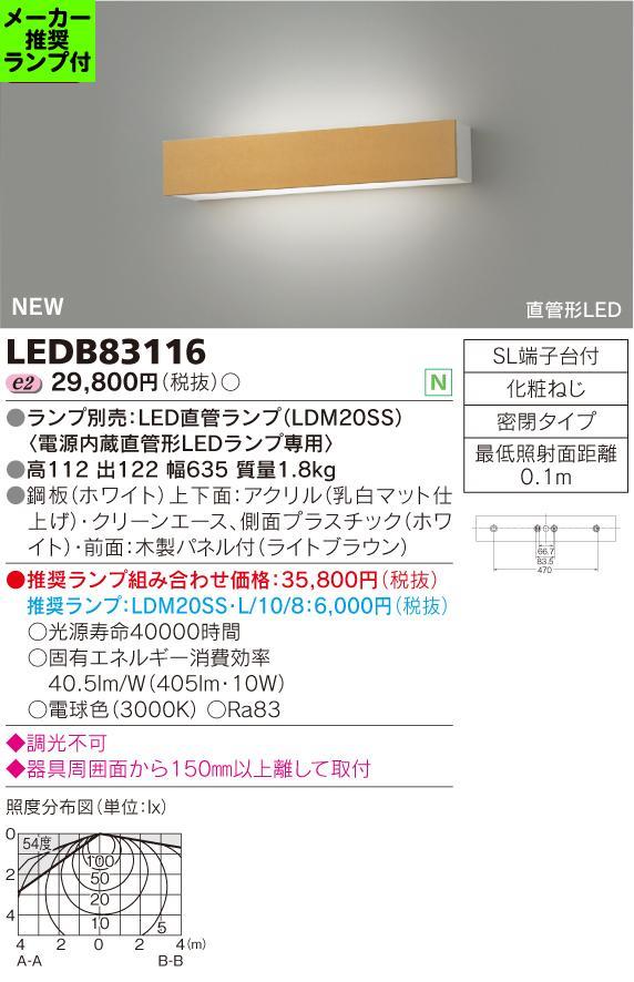 ◆LEDB83116 (推奨ランプセット) 東芝ライテック 照明器具 吹き抜け・高天井用 LEDブラケットライト 非調光