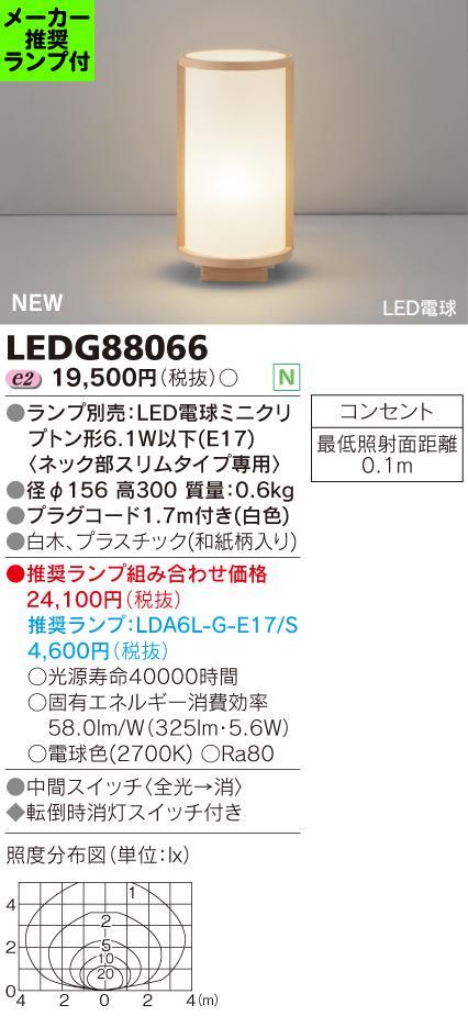◆LEDG88066 (推奨ランプセット) 東芝ライテック 照明器具 和風照明 LEDスタンドライト 非調光