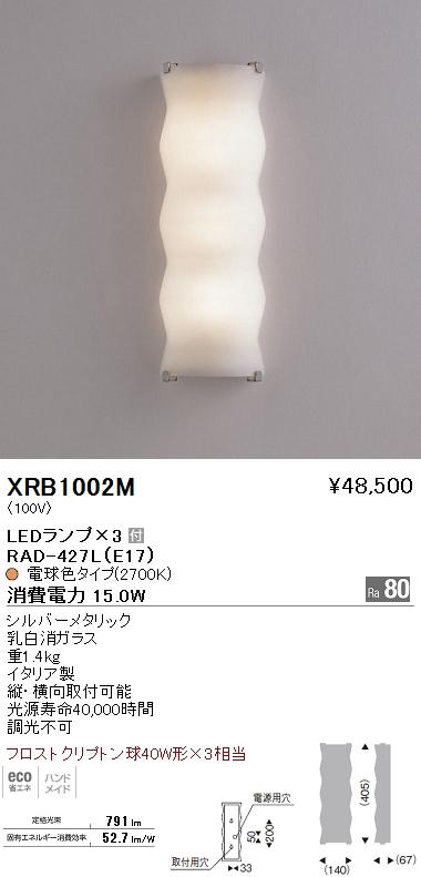 XRB-1002M 遠藤照明 照明器具 AbitaExcel LEDブラケットライト 電球色 フロストクリプトン球40W形×3相当