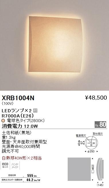XRB-1004N 遠藤照明 照明器具 和風照明 AbitaExcel LEDブラケットライト
