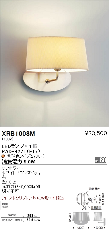 XRB-1008M 遠藤照明 照明器具 AbitaExcel LEDブラケットライト 電球色 フロストクリプトン球40W形×1相当