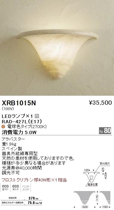 XRB-1015N 遠藤照明 照明器具 AbitaExcel LEDブラケットライト 電球色 フロストクリプトン球40W形×1相当