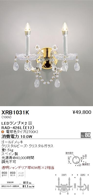 XRB-1031K 遠藤照明 照明器具 AbitaExcel LEDブラケットライト 電球色 透明シャンデリア球40W形×2相当