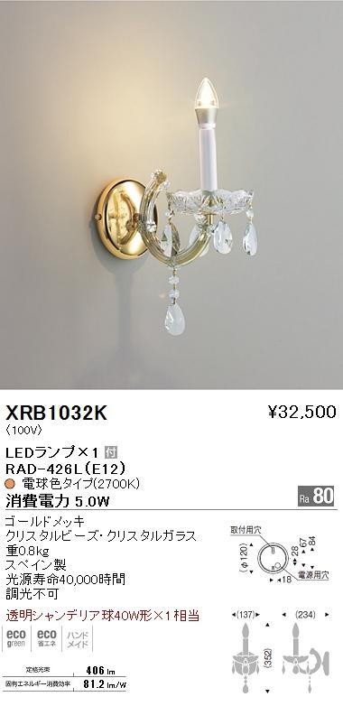 XRB-1032K 遠藤照明 照明器具 AbitaExcel LEDブラケットライト 電球色 透明シャンデリア球40W形×1相当