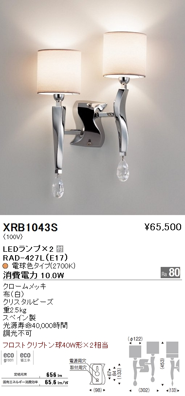 XRB-1043S 遠藤照明 照明器具 AbitaExcel LEDブラケットライト 電球色 フロストクリプトン球40W形×2相当