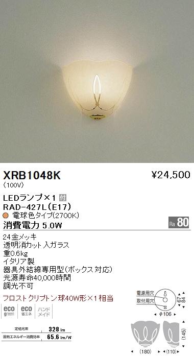 XRB-1048K 遠藤照明 照明器具 AbitaExcel LEDブラケットライト 電球色 フロストクリプトン球40W形×1相当