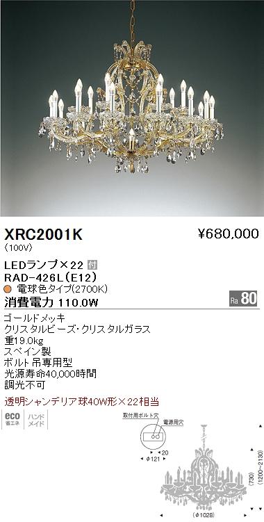XRC-2001K 遠藤照明 照明器具 AbitaExcel LEDシャンデリアライト 透明シャンデリア球40W形×22相当