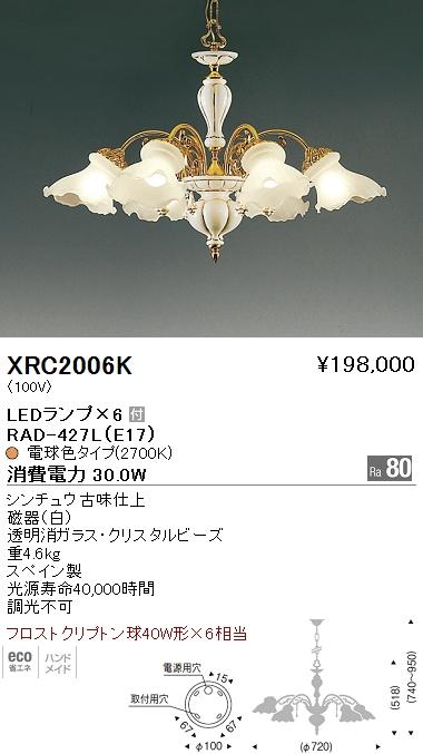 XRC-2006K 遠藤照明 照明器具 AbitaExcel LEDシャンデリアライト フロストクリプトン球40W形×6相当