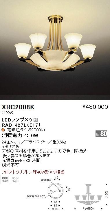 【12/19 20:00~12/26 1:59 大感謝祭中はポイント最大35倍】XRC2008K 遠藤照明 照明器具 AbitaExcel LEDシャンデリアライト フロストクリプトン球40W形×9相当 XRC-2008K