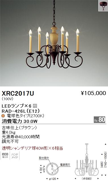 XRC-2017U 遠藤照明 照明器具 AbitaExcel LEDシャンデリアライト 透明シャンデリア球40W形×6相当