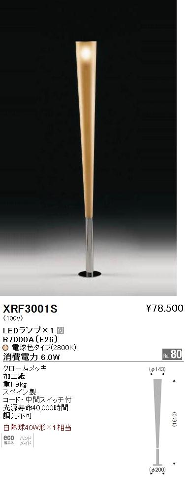 ●XRF-3001S 遠藤照明 照明器具 AbitaExcel LEDスタンドライト