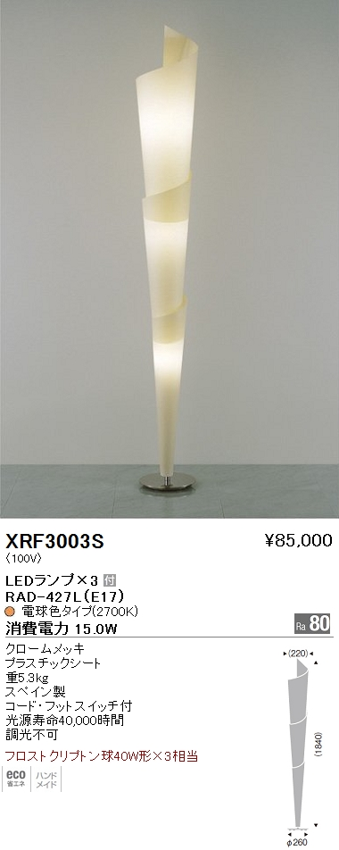 ●XRF-3003S 遠藤照明 照明器具 AbitaExcel LEDスタンドライト