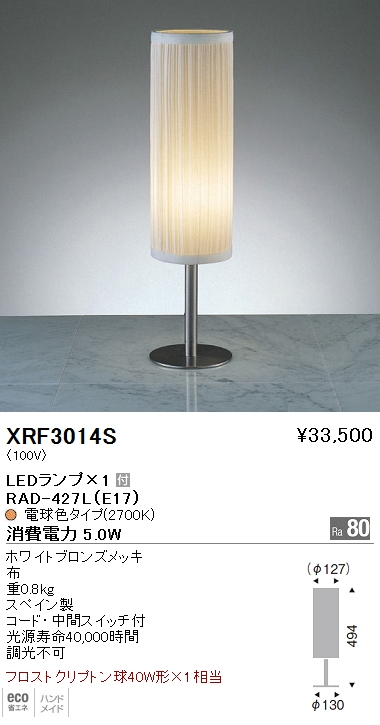 XRF-3014S 遠藤照明 照明器具 AbitaExcel LEDスタンドライト