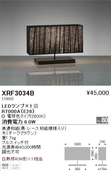 XRF-3034B 遠藤照明 照明器具 LEDスタンドライト