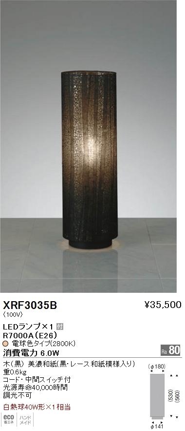 XRF-3035B 遠藤照明 照明器具 LEDスタンドライト