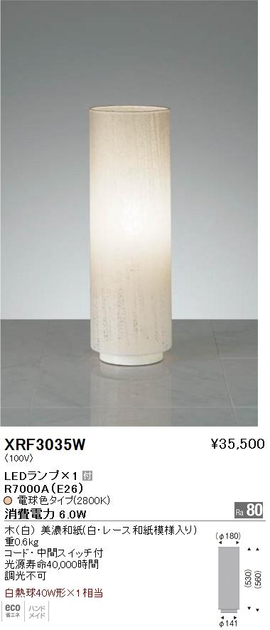 XRF-3035W 遠藤照明 照明器具 LEDスタンドライト