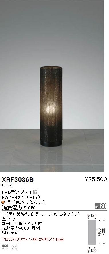 XRF-3036B 遠藤照明 照明器具 LEDスタンドライト
