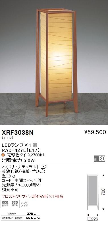XRF3038N 遠藤照明 照明器具 和風照明 AbitaExcel LEDスタンドライト XRF-3038N