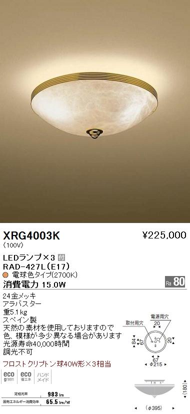 XRG-4003K 遠藤照明 照明器具 AbitaExcel LEDシーリングライト フロストクリプトン球40W形×3相当