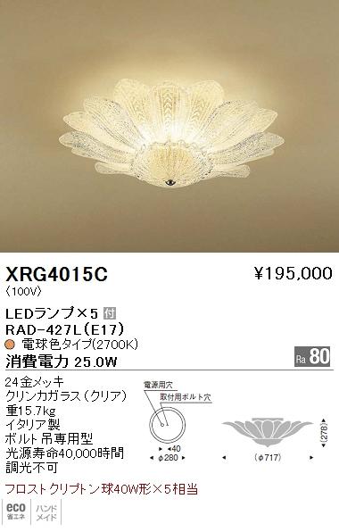 XRG4015C 遠藤照明 照明器具 AbitaExcel LEDシャンデリアライト フロストクリプトン球40W形×5相当 XRG-4015C