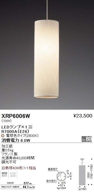 XRP-6006W 遠藤照明 照明器具 AbitaExcel LEDペンダントライト 白熱球40W形×1相当