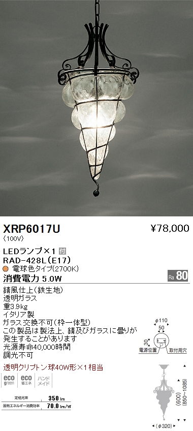 XRP-6017U 遠藤照明 照明器具 AbitaExcel LEDペンダントライト 透明クリプトン球40W形×1相当