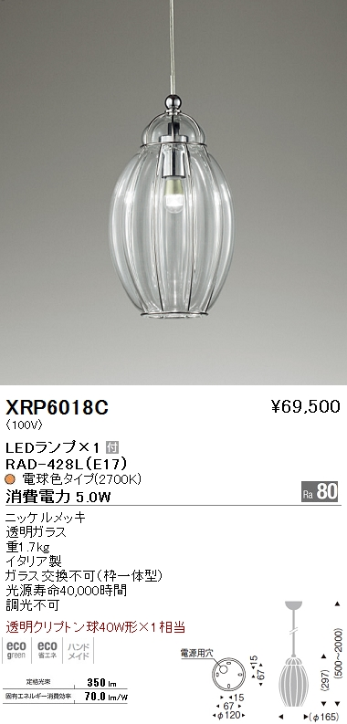 XRP-6018C 遠藤照明 照明器具 AbitaExcel LEDペンダントライト 透明クリプトン球40W形×1相当