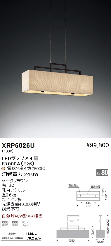 XRP-6026U 遠藤照明 照明器具 AbitaExcel LEDペンダントライト 白熱球40W形×4相当