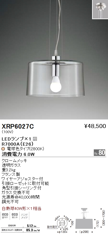 XRP-6027C 遠藤照明 照明器具 AbitaExcel LEDペンダントライト 白熱球40W形×1相当