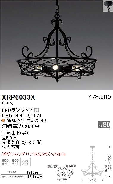 XRP-6033X 遠藤照明 照明器具 AbitaExcel LEDペンダントライト 透明シャンデリア球40W形×4相当