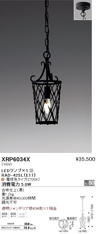 XRP-6034X 遠藤照明 照明器具 AbitaExcel LEDペンダントライト 透明シャンデリア球40W形×1相当