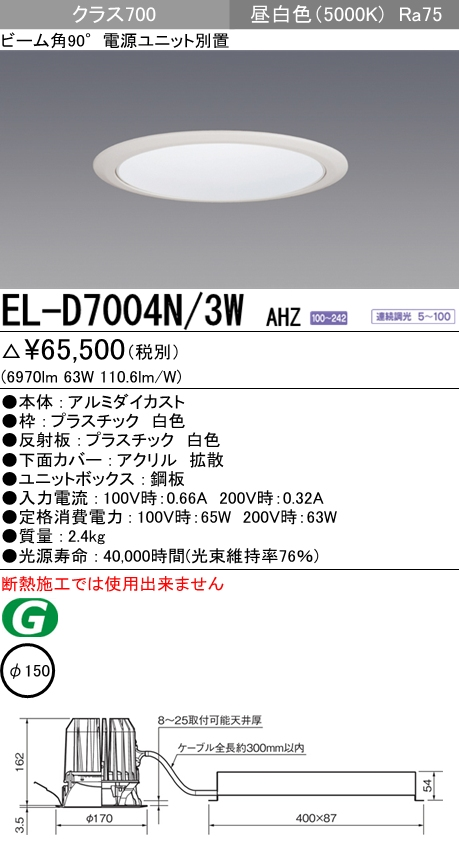 EL-D7004N/3W AHZ 三菱電機 施設照明 LEDダウンライト 拡散光シリーズ クラス700(HID100W相当)90° φ150白色コーン 昼白色 連続調光
