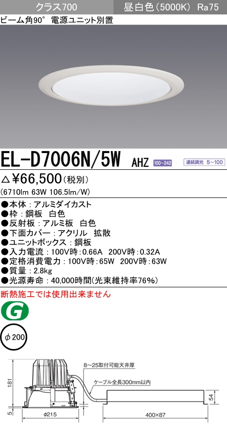 EL-D7006N/5W AHZ 三菱電機 施設照明 LEDダウンライト 拡散光シリーズ クラス700(HID100W相当)90° φ200白色コーン 昼白色 連続調光