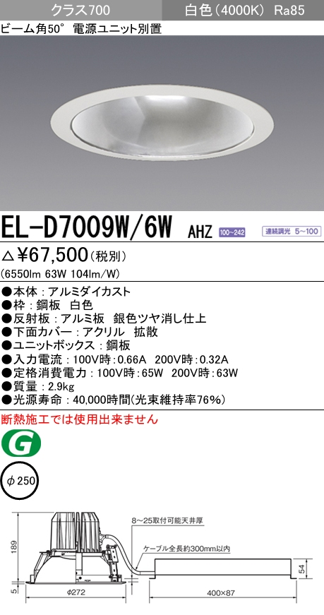 EL-D7009W/6W AHZ 三菱電機 施設照明 LEDダウンライト 拡散光シリーズ クラス700(HID100W相当)50° φ250鏡面コーン 白色 連続調光