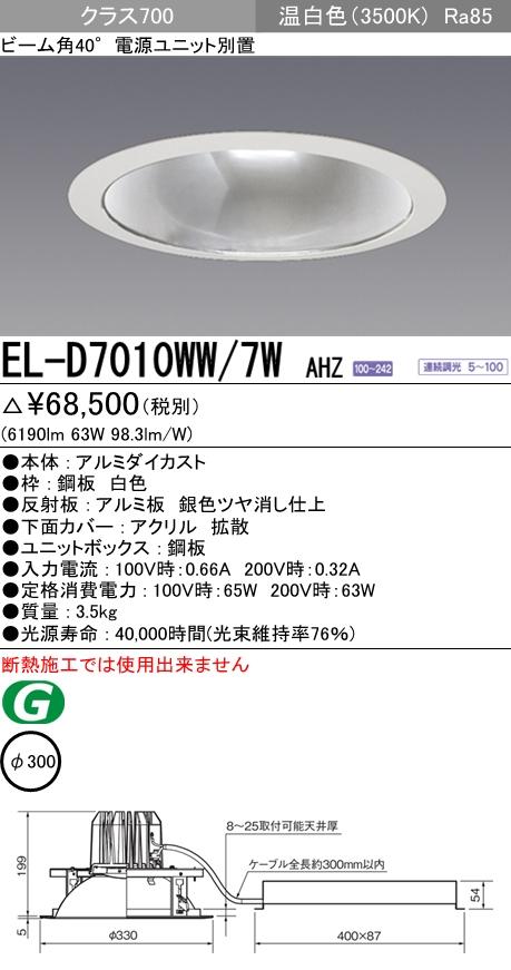 EL-D7010WW/7W AHZ 三菱電機 施設照明 LEDダウンライト 拡散光シリーズ クラス700(HID100W相当)40° φ300鏡面コーン 温白色 連続調光