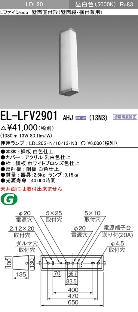 EL-LFV2901 AHJ(13N3) 三菱電機 施設照明 直管LEDランプ搭載ブラケットライト 壁面直付 縦横兼用 LDL20ランプ(1300lmタイプ) 昼白色