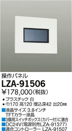 LZA-91506 大光電機 照明部材 62ch シーンコントローラー用 操作パネル