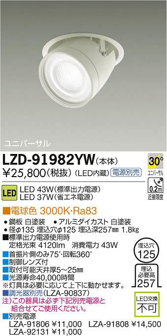 LZD-91982YW 大光電機 施設照明 LEDユニバーサルダウンライト LZ4C イルコプルダウン 30°広角形 26500cdクラス 電球色 LZD-91982YW