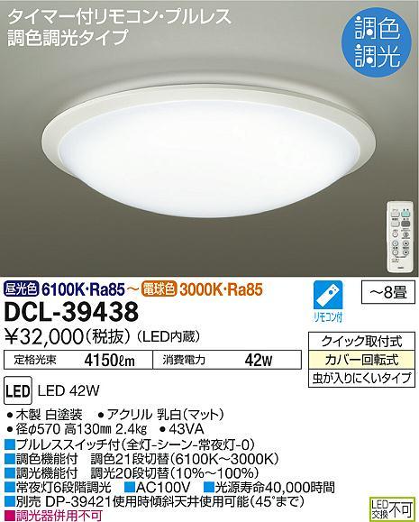 DCL-39438 大光電機 照明器具 LEDシーリングライト タイマー付リモコン・プルレス 調光調色タイプ 【~8畳】