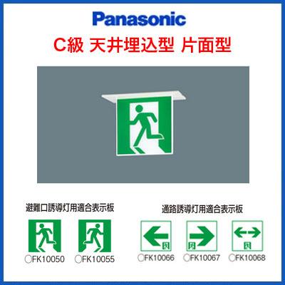 壁直付型・天井直付型・吊下型 パナソニック 通路誘導灯 リモコン自己点検機能付/ (10形) LED 片面型 (A) C級 本体+ FA10312LE1&FK10018 表示板セット