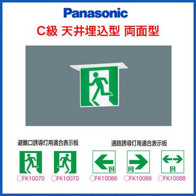FA10366LE1 パナソニック Panasonic 施設照明 防災照明 LED誘導灯 コンパクトスクエア【一般型】 長時間定格型 天井埋込型 C級10形 両面型
