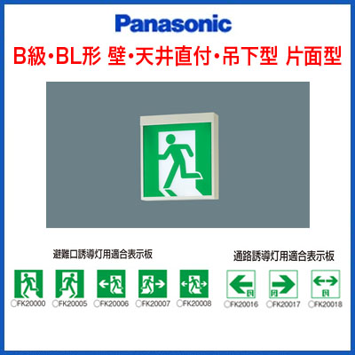 FA20316LE1 パナソニック Panasonic 施設照明 防災照明 LED誘導灯 コンパクトスクエア【一般型】 長時間定格型 壁・天井直付・吊下型 B級・BL形(20B形) 片面型