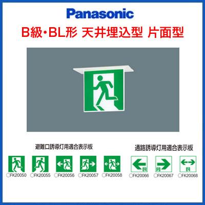 日本に FA20356LE1 Panasonic パナソニック Panasonic 施設照明 防災照明 LED誘導灯 片面型 LED誘導灯 コンパクトスクエア【一般型】 長時間定格型 天井埋込型 B級・BL形(20B形) 片面型, 河内長野市:52875e9a --- canoncity.azurewebsites.net