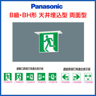 FA40366LE1 パナソニック Panasonic 施設照明 防災照明 LED誘導灯 コンパクトスクエア【一般型】 長時間定格型 天井埋込型 B級・BH形(20A形) 両面型