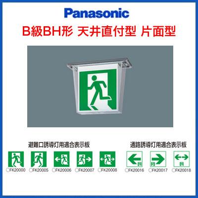 FW42317LE1 パナソニック Panasonic 施設照明 防災照明 LED誘導灯 コンパクトスクエア【防湿型・防雨型(HACCP兼用)】 天井直付型 B級BH形(20A形) 片面型