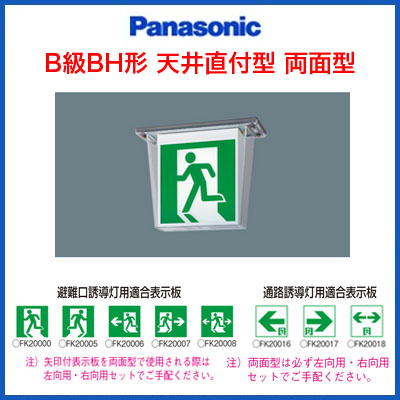 FW42327LE1 パナソニック Panasonic 施設照明 防災照明 LED誘導灯 コンパクトスクエア【防湿型・防雨型(HACCP兼用)】 天井直付型 B級BH形(20A形) 両面型 FW42327LE1