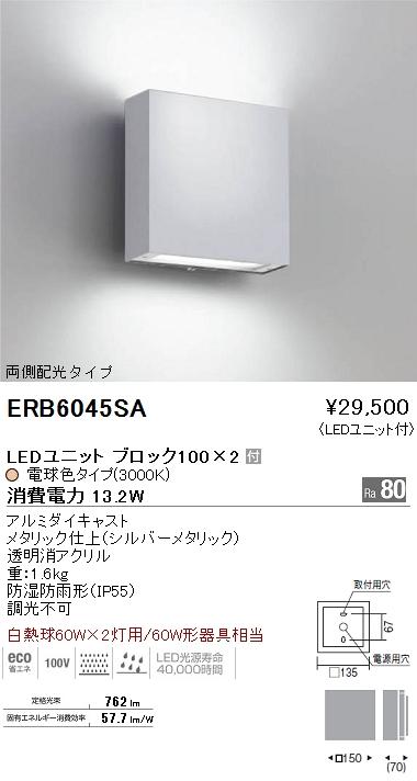 ERB6045SA 遠藤照明 施設照明 LEDアウトドアブラケットライト STYLISH LEDZシリーズ 両側配光タイプ 白熱球60W×2灯用器具相当 非調光 電球色